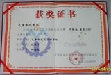 证书 (2)
